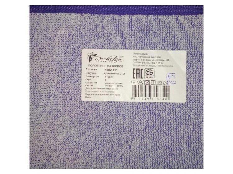 Махровое полотенце Речицкий текстиль. УДАЧНОЙ ОХОТЫ фиолетовое